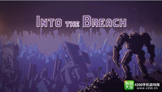 保护你的城市 战棋回合新作《Into The Breach》曝光