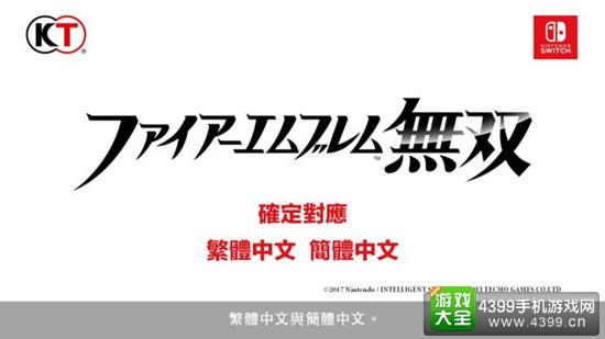 """""""火纹""""系列首度中文化 《火焰纹章 Echoes 另一位英雄王》4月20日发售"""
