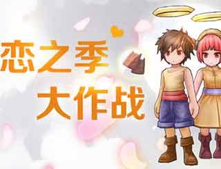 仙境传说ro情人节限定活动开启 恋之季大作战!