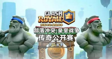 皇室战争传奇赛事