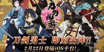 《刀剑乱舞》2月22日登陆ios平台 增设中文版特有内容