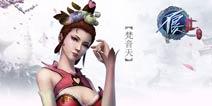 妩媚妖艳魅惑众生《不良人2》手游梵音天