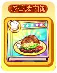 奥奇传说浓香烤肉饭