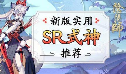 2017阴阳师新版实用SR式神推荐