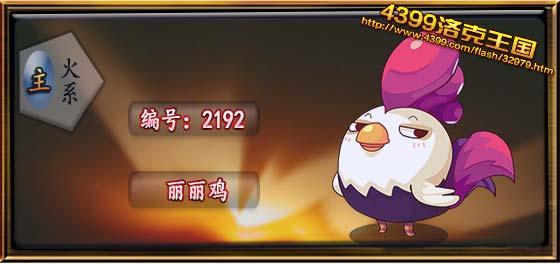 洛克王国丽丽鸡技能表