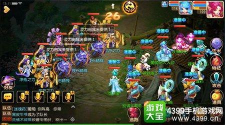 《梦幻西游》手游全新地图上线