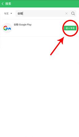 Google Play商店一键安装