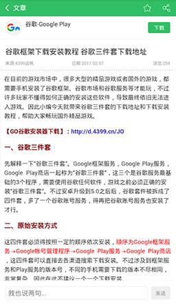 谷歌框架一键安装