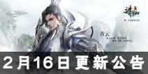 《诛仙手游》2月16日更新公告 宠物飞升上线