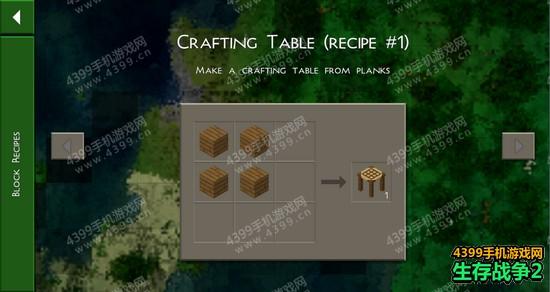 生存战争2工艺桌