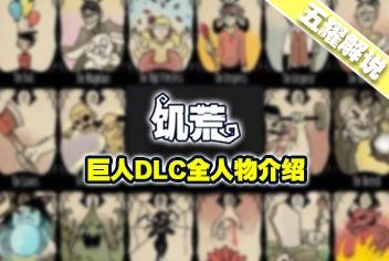 饥荒巨人DLC全角色排名【五耀解说】