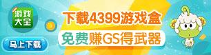 """4399创世兵魂获得商城武器小秘诀"""""""