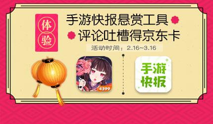 【活动】下载体验手游快报悬赏工具,百元京东卡等你来拿!