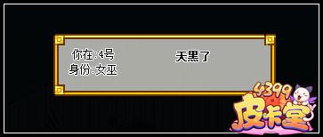 皮卡堂2月16日跨服狼人杀