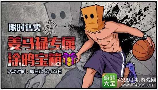 街头篮球手游姜马禄专属礼包