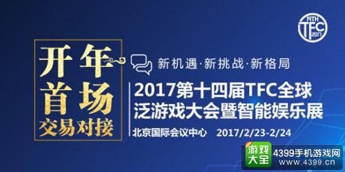 2017TFC 大幕将启 TFC直播行业大会将迎空前盛况