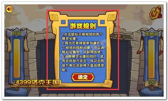 洛克王国将星录游戏规则