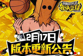 街头篮球手游2月17日版本更新 各类玩法系统进行优化
