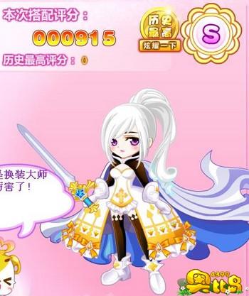 奥比岛公主奇缘美女与野兽s级搭配攻略