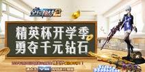精英杯开学季《全民枪战2(枪友嘉年华)2》免费得千元钻石?