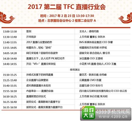 2017TFC大会