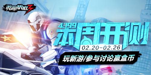 【本周开测】:激流快艇3 古剑奇谭手游