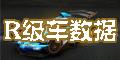 天天飞车R级车哪辆好 R级车数据大对比