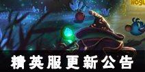 不思议迷宫精英服更新内容 新天空副本及玩法上线