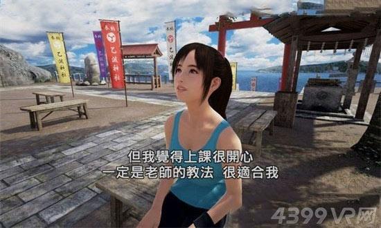 夏日课堂中文版