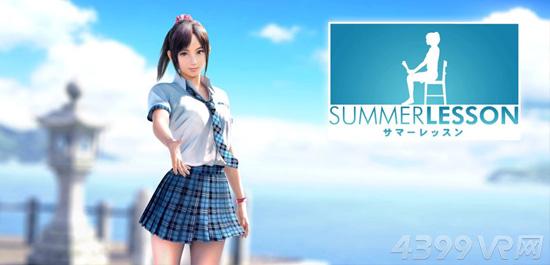 夏日课堂中文版发售日