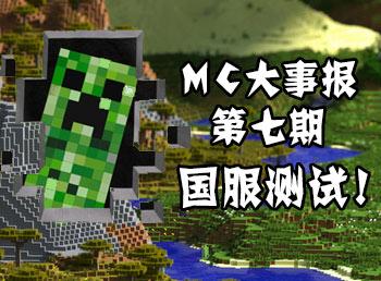 MC大事报第七期!
