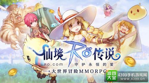 《仙境传说RO:守护永恒的爱》新版制作大曝光 商人已在日程中