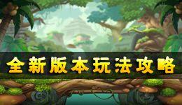 弹弹岛2全新版本玩法全攻略