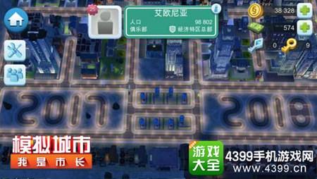《模拟城市我是市长》我们的城市宣传画你想象不到
