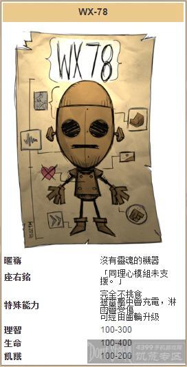 饥荒手机版机器人wx-78怎