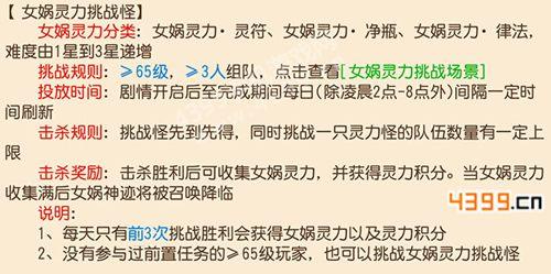 梦幻西游手游女娲神迹开启流程全攻略