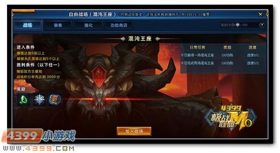 混沌模式_新闻公告 >正文  玩法说明: 混沌王座模式中玩家将会操作一个已经升到