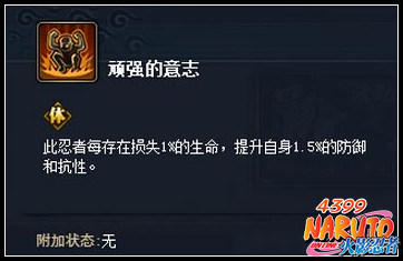 火影忍者OL猿飞日斩[秽土转生]将登场 三月签到忍者君麻吕技能突破