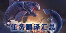 饥饿鲨:进化任务翻译大全 鲨鱼任务翻译一览