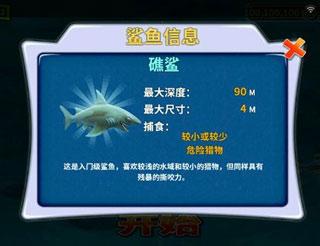 饥饿的鲨鱼进化礁鲨值得入手吗 礁鲨使用技巧详解