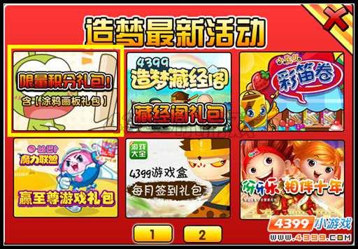 造梦西游3V24.4版本更新公告