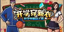 街头篮球手游开学季第二波 钻石豪礼免费送!