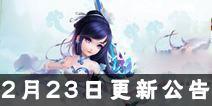 《梦幻诛仙》手游2月23日更新公告 子女系统火爆来袭