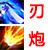 创世联盟刃:绝剑凌空<br>炮:光子火炮