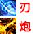 创世联盟刃:莲华剑舞<br>炮:羁绊之心