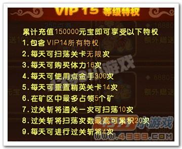 战斗吧主公VIP15的福利权限