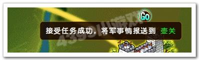 战斗吧主公军师的任务接受任务