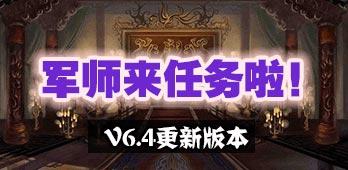 战斗吧主公V6.4版本更新公告