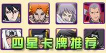 火影忍者-忍者大师4星级卡牌推荐 可以替代5星的卡牌