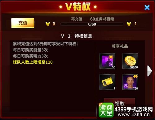 王牌NBAVIP价格表 VIP特权介绍